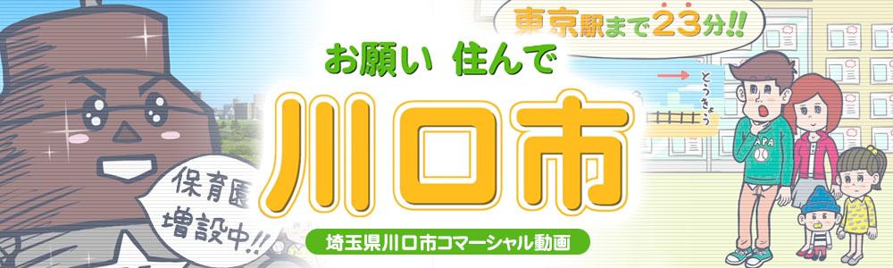 川口市役所ホームページ